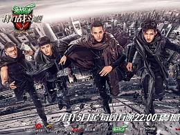《我们战斗吧》真人秀综艺明星海报高楼都市特工-引象-