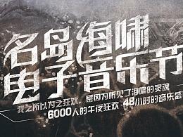 海啸音乐节海报