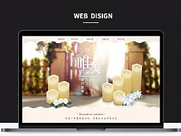 电子蜡烛pc首页设计