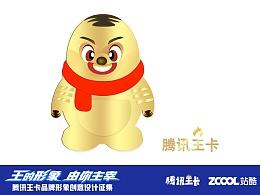 腾讯王卡品牌形象创意设计征集 -腾讯王卡