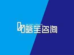 晗笙商务咨询有限公司