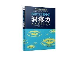 《洞察力》书籍装帧设计