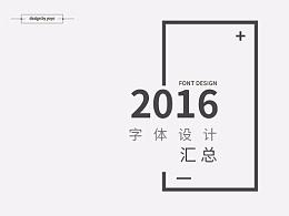 2016字体汇总