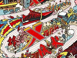 特步风火系列20周年纪念插画