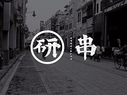 【研串·烤串】核桃VI品牌形象设计