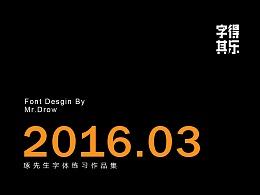 字得其乐/字体设计/2016年3月