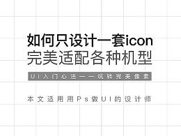 一种只画一套ICON完美适配不同机型且图标不会模糊的方法①
