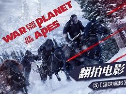 《猩球崛起3:终极之战》电影海报设计
