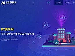 科技网站建站模板