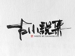 字体练习——古小说集