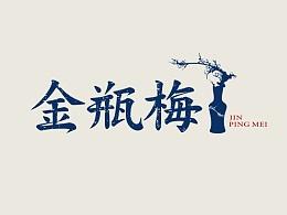 字设中国古典名著之一