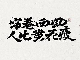 4月书法字体-鲲出