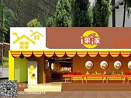 欢乐果园-成都特色水果店设计 成都专业水果店装修公司