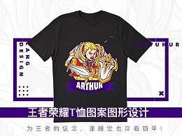 王者荣耀T恤图案图形设计