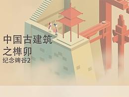 纪念碑谷-中国古建筑之榫卯