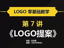 王先亮-logo零基础教程-第7讲