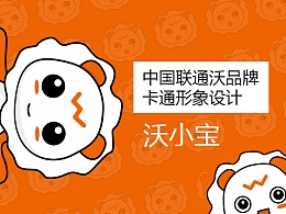 中国联通沃品牌卡通形象——沃小宝