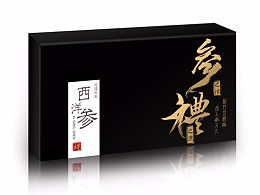 西洋参包装盒设计