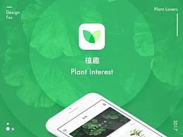 App 植趣 - 发现自然的美