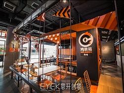鸡装箱炸鸡 店面空间设计(郑州熙地港店)意开创意