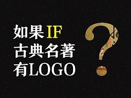 <小开脑洞>No.9-如果古典名著有logo