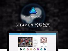 Affinity Designer 试作 - steamCN 论坛首页设计