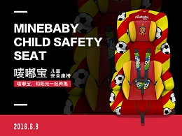 西班牙风格  儿童安全座椅配色方案