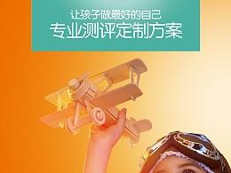 幼儿园广告图