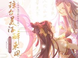 《新倩女幽魂》游戏网页设计