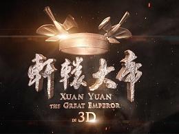 《轩辕大帝》王冠版概念预告片、创意预告、动态海报