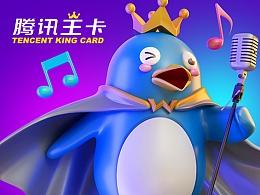 腾讯王卡品牌形象-网帝
