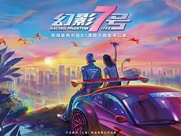 《幻影七号》清新励志赛车漂移电视剧海报设计-引象-