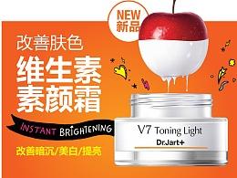 Dr.Jart+ V7 素颜霜-品牌线下渠道宣传设计