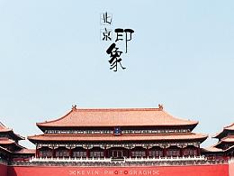 摄影 | 迷上21:9宽幅—北京印象(一)