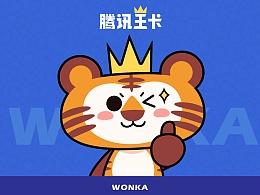腾讯王卡形象设计-WONKA