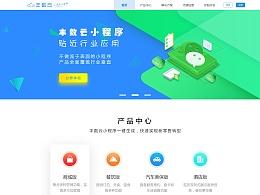 丰数云小程序SaaS平台官方网站