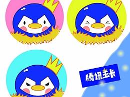 """腾讯王卡品牌形象——帝企鹅""""酷比"""""""