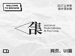 2017上半年日常设计流水账-网页UI篇