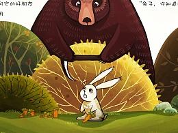 汉字绘本《小熊的宝物》