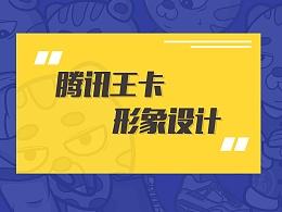 """王卡吉祥物""""小太"""""""