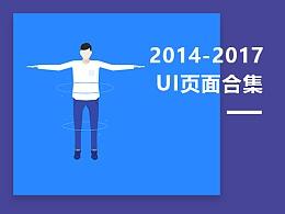 2014-2017UI界面合集~