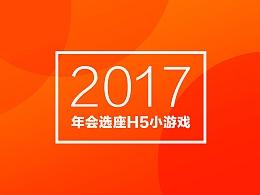 2017年会H5小游戏