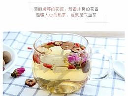 花茶详情页/八宝茶