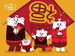 Midea Family美的熊Q版形象设计2020版