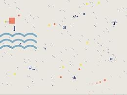 编程+交互互动+视觉设计 | Interactive Words