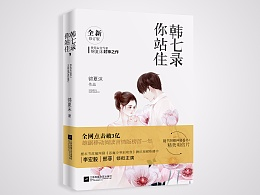 《韩七录,你站住》封面设计