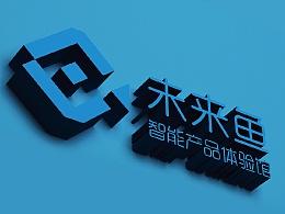 zonebrand设计:深圳中创投资未来鱼智能产品vis设计;