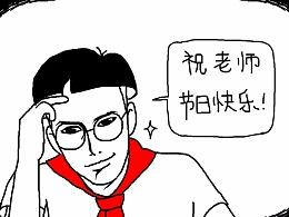 小明漫画——祝老师们节日快乐