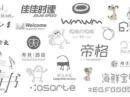 字体/品牌/标志—— Font brand graphics