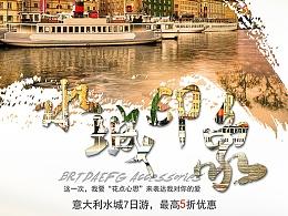 2017金色国外旅游宣传海报模板